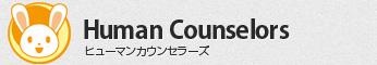 津島市愛西市の心理療法カウンセリング|ヒューマンカウンセラーズ